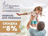 ЖК «Фестиваль парк» Скидка до 8%! 2 мин до м. Речной Вокзал.